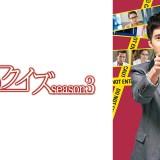 神のクイズ シーズン3 無料動画