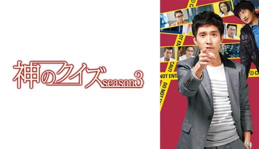 神のクイズ シーズン3(韓国ドラマ)フル動画の無料視聴方法をチェック【1話〜最終回】