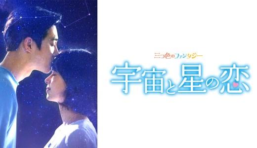 宇宙と星の恋~三つ色のファンタジー~(韓国ドラマ)フル動画の無料視聴方法をチェック【1話〜最終回】