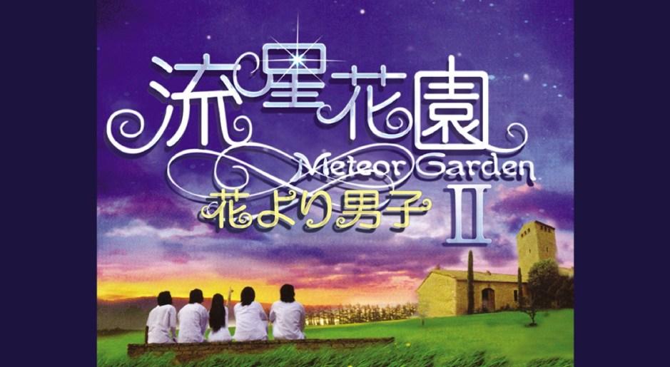 流星花園II~花より男子~ 無料動画
