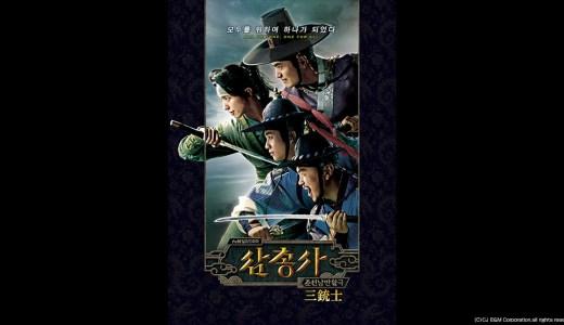 『三銃士』無料動画配信チェック【1話〜最終回】韓国ドラマ