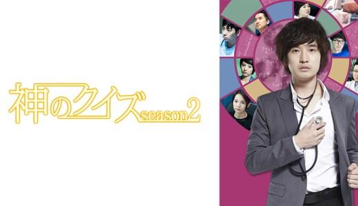 神のクイズ シーズン2(韓国ドラマ)フル動画の無料視聴方法をチェック【1話〜最終回】