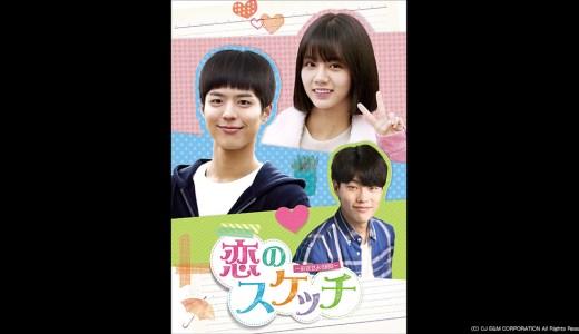 『恋のスケッチ~応答せよ1988~』無料動画配信チェック【1話〜最終回】韓国ドラマ