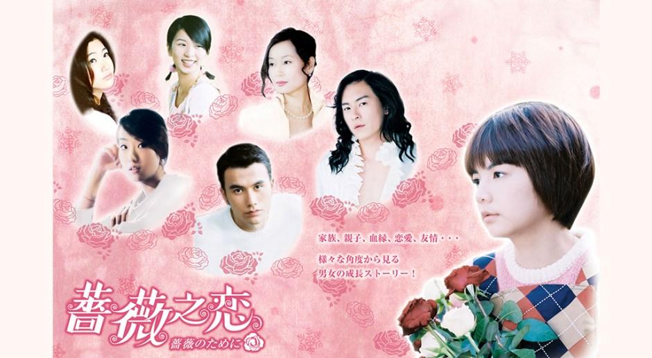 薔薇之恋~薔薇のために~ 無料動画