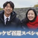 トッケビ召喚スペシャル 無料動画