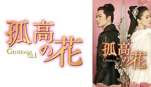 孤高の花~General&I~(中国ドラマ)フル動画の無料視聴方法をチェック【1話〜最終回】