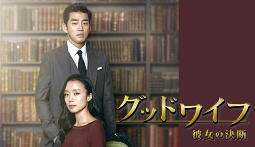 グッドワイフ~彼女の決断~(韓国ドラマ)無料動画配信チェック【1話〜最終回】