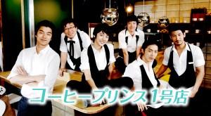 コーヒープリンス1号店 無料動画