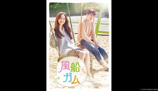 『風船ガム』無料動画配信チェック【1話〜最終回】韓国ドラマ