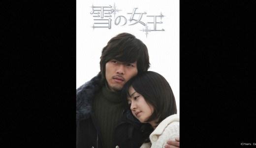 『雪の女王』無料動画配信チェック【1話〜最終回】韓国ドラマ
