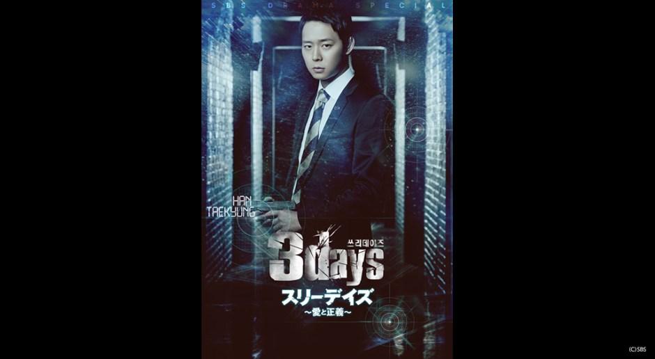 3days 無料動画