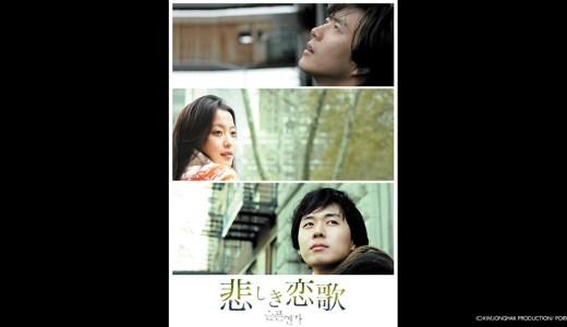 『悲しき恋歌』無料動画配信チェック【1話〜最終回】韓国ドラマ