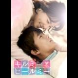 キルミー・ヒールミー 無料動画