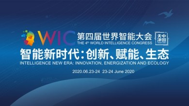 Photo of The Fourth World Intelligence Congress Kicked Off Online in Tianjin