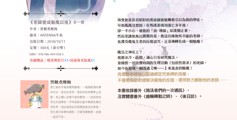 黑糖煮酸梅作品《老師變成魅魔以後》10月11日上市
