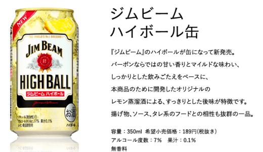 ジムビーム ハイボールを驚きの実質無料(816円割引)で購入する方法!<ポイントタウン>