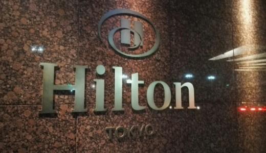 ヒルトンのセール情報:96時間限定で40%オフ!日本・韓国・グアムのホテルが対象