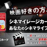 シネマイレージカードの入会キャンペーン!10,600円相当のポイントを獲得可能!<PONEY(ポニー)>