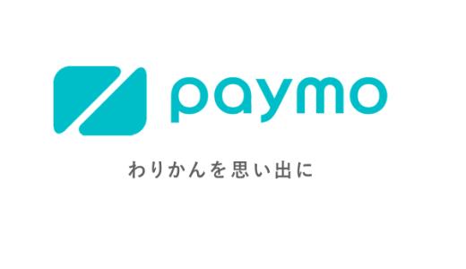 paymo(ペイモ):招待コードとキャンペーンで500円分のクーポンをGETしよう!