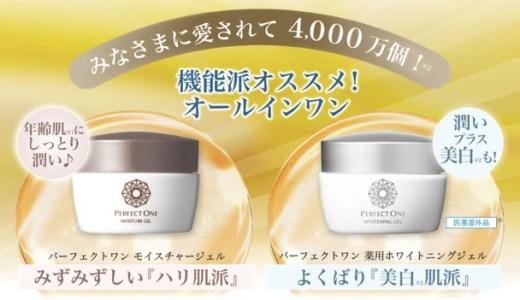 パーフェクトワンお試し:人気化粧品が実質無料!100%還元!<ライフメディア>