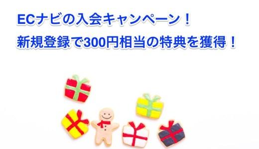 ECナビの入会キャンペーン!紹介からの新規登録で300円相当の特典を獲得!