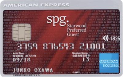 SPGアメックスのイメージ