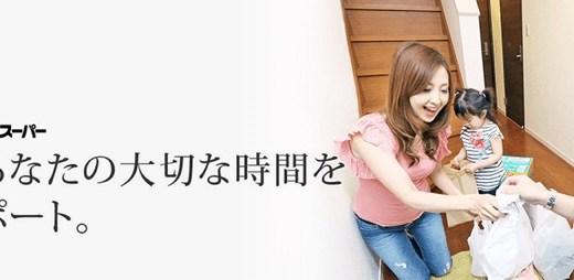 イトーヨーカドー ネットスーパーの初回利用で3,300円貰える!クーポン割引より圧倒的にお得!