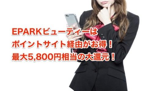 EPARKビューティーはポイントサイト経由がお得!最大5,800円相当の大還元!<ポイントインカム>
