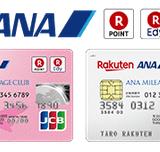 楽天ANAマイレージクラブカードの入会キャンペーン!10,500円相当のポイント獲得!<すぐたま>
