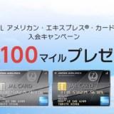 JAL アメリカン・エキスプレス・カードの入会キャンペーン!17,500円分の特典獲得のチャンス!<ポイントインカム>