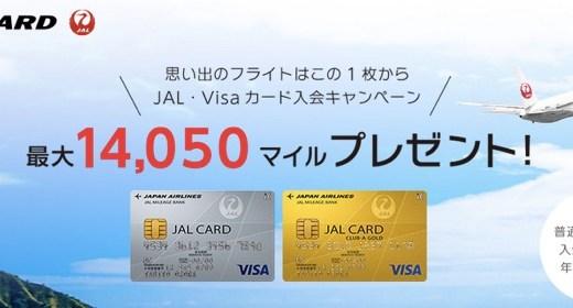 JALカードの入会キャンペーン!12,000円分の特典獲得のチャンス!<ポイントタウン>