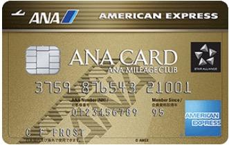 ANAアメックスの入会キャンペーン!ゴールドで最大70,000マイルを獲得可能!