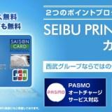 SEIBU PRINCE CLUBカードの入会キャンペーン!5,000円相当のポイントを獲得可能!<すぐたま>