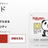 楽天カードの入会はポイントサイト経由がお得!最大20,000円相当の特典獲得!<モッピー>