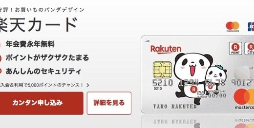 楽天カードの入会はポイントサイト経由がお得!最大15,000円相当の特典獲得!<モッピー>