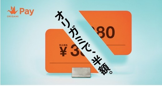 オリガミペイ (Origami Pay)のキャンペーンで半額!(最大50%割引)第3弾はケンタッキーフライドチキン!