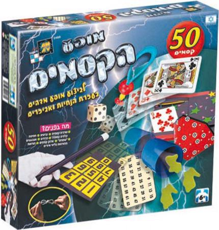 50 קסמים