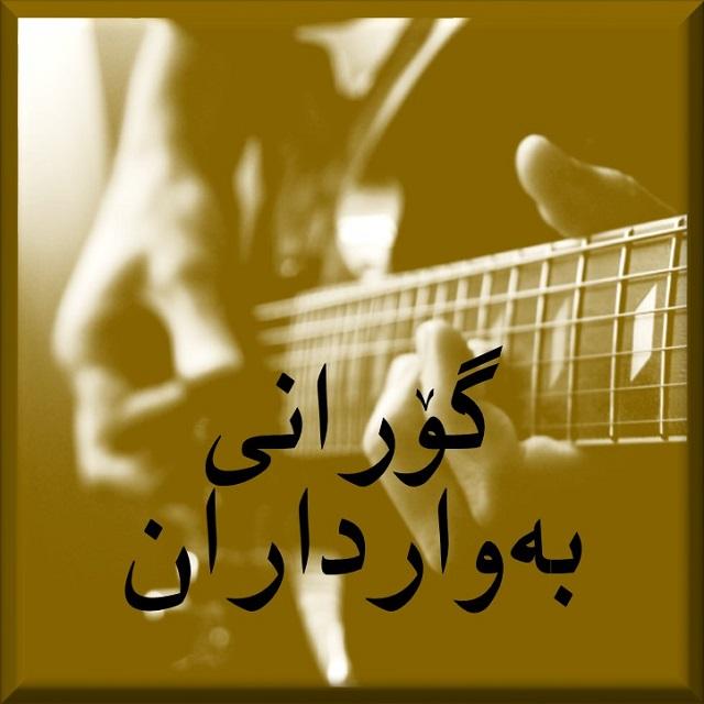 CD_Gorani_Bewardaran
