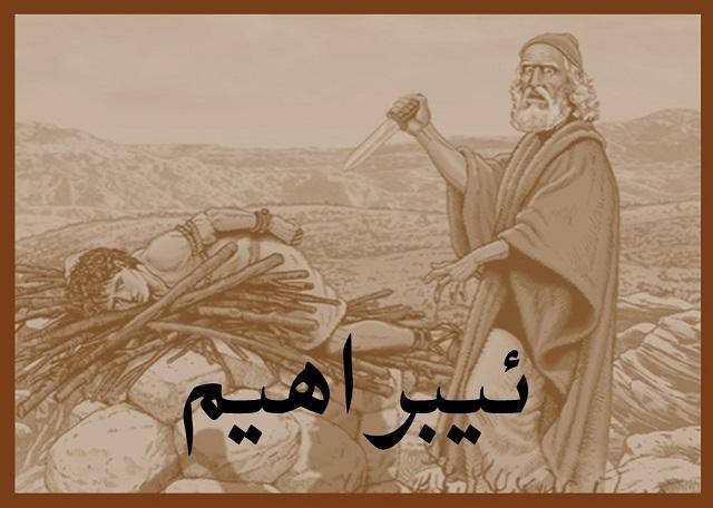 OT_Stories_Abraham