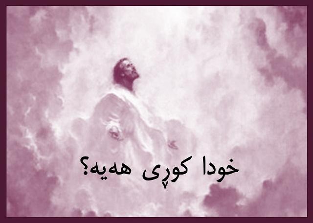 God_has_Son