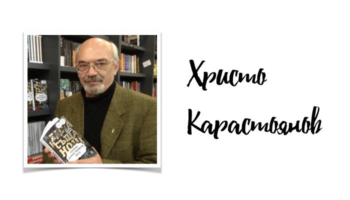 Христо Карастоянов