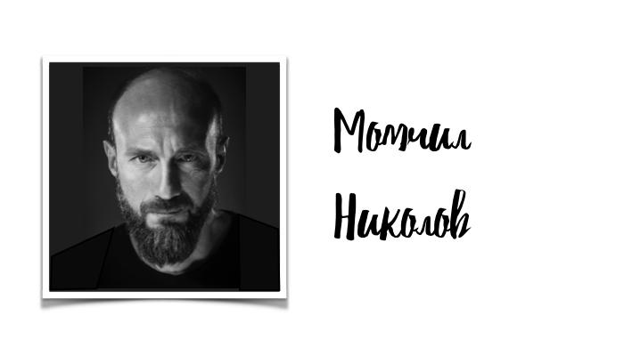 Момчил Николов