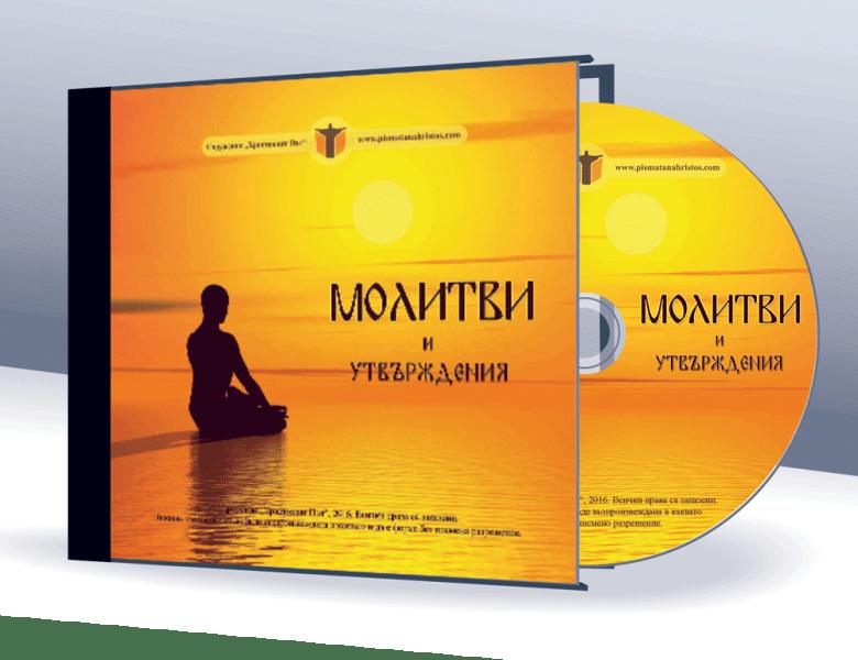 Молитви и утвърждения - CD