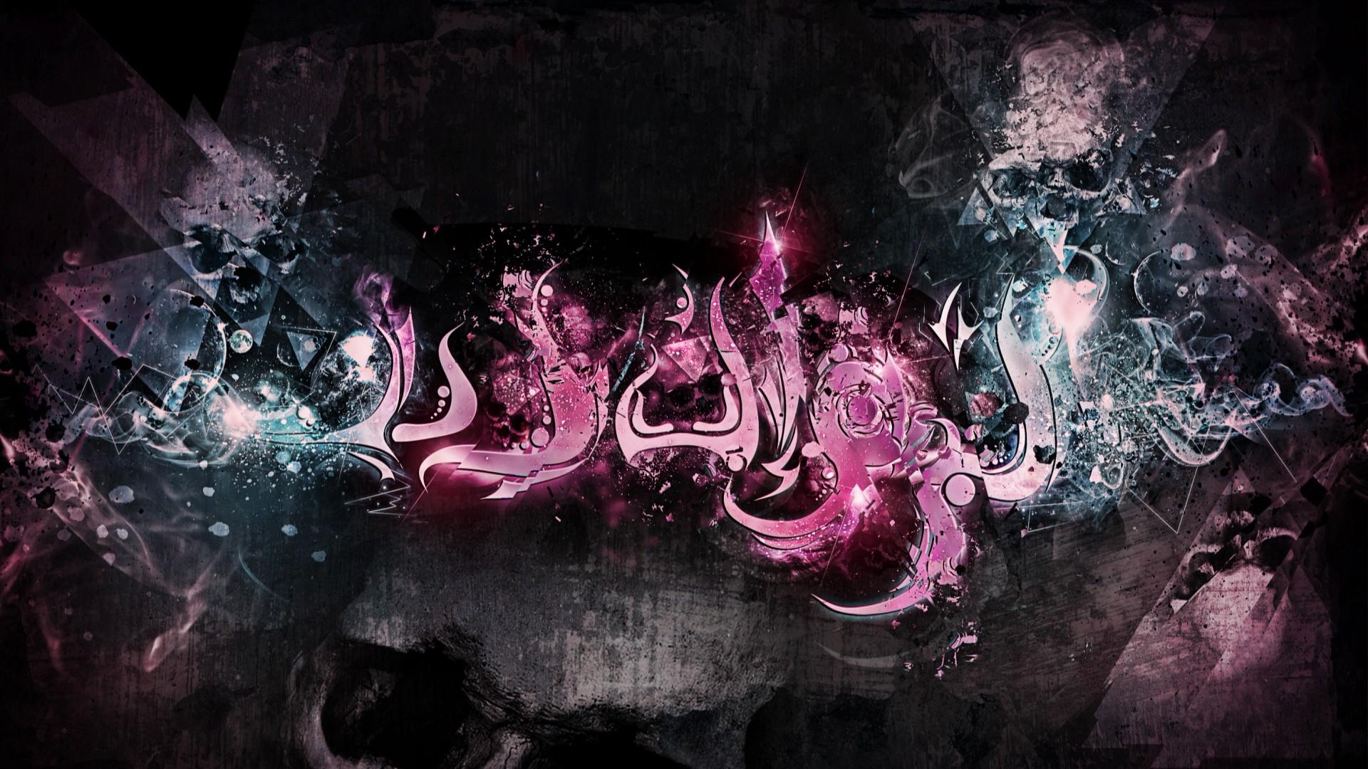 Fall Desktop Wallpaper Widescreen Free Hd Arabic Wallpaper Pixelstalk Net