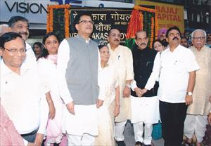 During the naming function of 'Shri Vedprakash Goyal Chowk' in Sion, Mumbai with mother Smt Chandrakanta Goyal, Shri Manohar Joshi- Senior Shiv Sena Leader & former Speaker of Lok Sabha, Shri Sunil Prabhu – Mayor of Mumbai, Shri Ram Naik – former Union Minister of Petroleum & Natural Gas, Shri Raj Purohit – then President of BJP,Mumbai & Shri Atul Shah – Spokesperson BJP Maharashtra