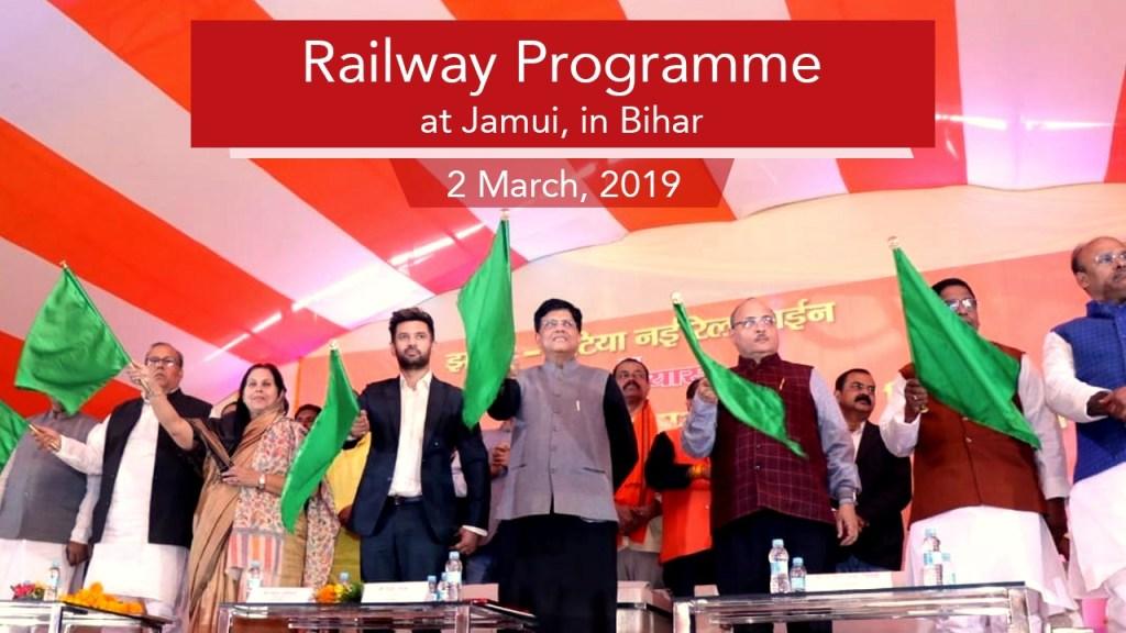 Speaking at Railway Programme at Jamui, in Bihar