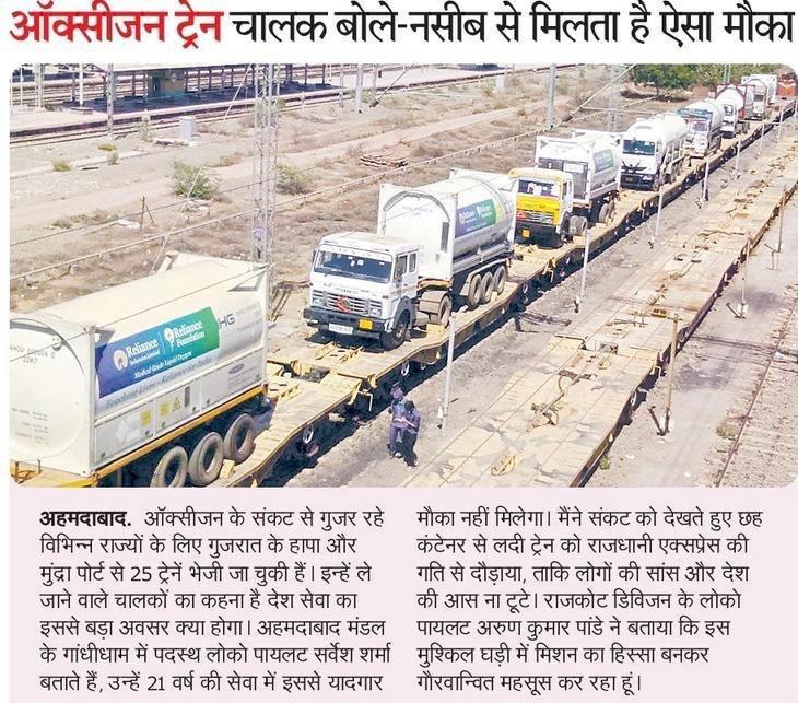भारतीय रेल देश भर में #OxygenExpress चलाकर कोरोना के विरुद्ध कंधे से कंधा मिलाकर अपना सहयोग दे रही है। हमारे रेलवे कर्मचारियों की कार्य के प्रति लगन, सेवाभाव, और परिश्रम से हम यह कार्य करने में सफल हो रहे हैं