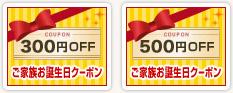 300円OFF 500円OFF