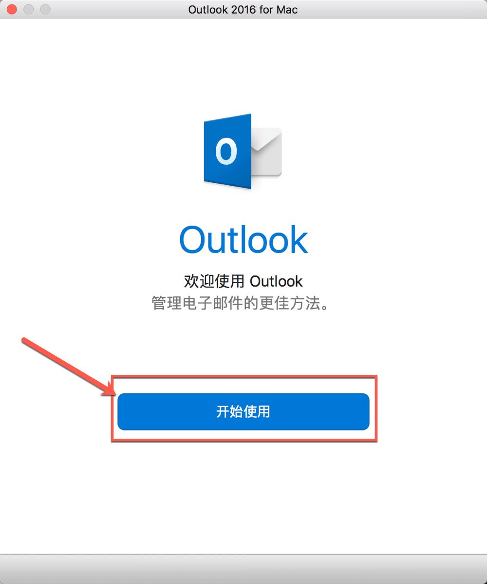 Office 2016 for mac 最新破解版 v16.15免激活版-風吹屁屁冷