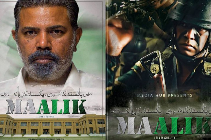 maalik 2016 pakistani movie screenshot